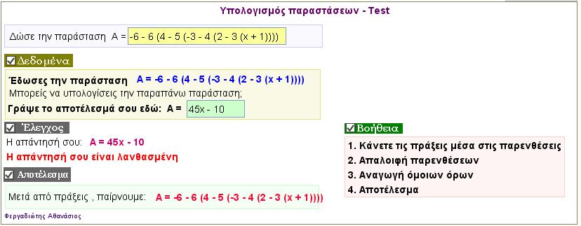 Υπολογισμός παραστάσεων - Τεστ