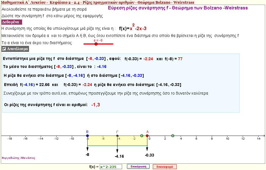 Εύρεση τετραγωνικής ρίζας φυσικού αριθμού - Μέθοδοε Newton -  Raphson