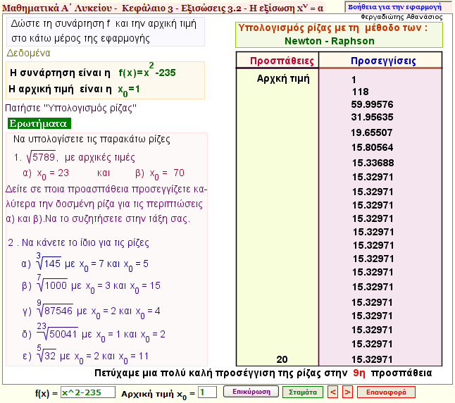 Εύρεση τετραγωνικής ρίζας φυσικού αριθμού - Μέθοδος Newton - Raphson