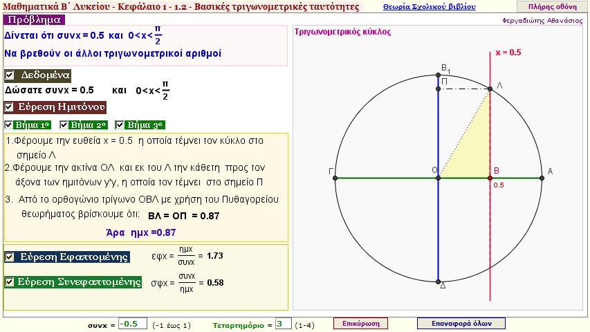 Υπολογισμός των ημx , εφx , σφx εκτου συνx
