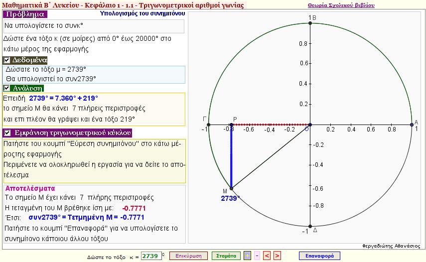 Υπολογισμός του συνημιτόνου μιας γωνίας