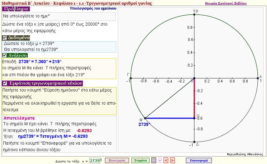 Υπολογισμός του ημιτόνου μιας γωνίας