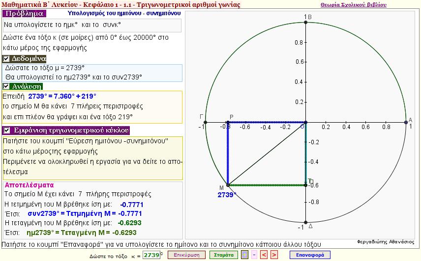 Υπολογισμός τoυ ημιτόνου και συνημιτόνου μιας γωνίας