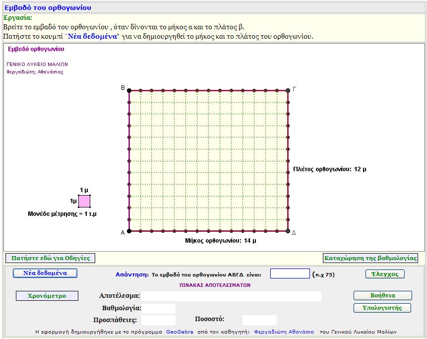 Eμβαδό ορθογωνίου