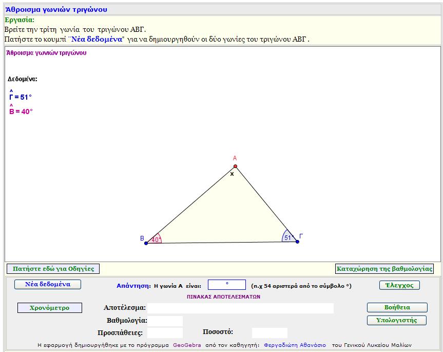 Άθροισμα γωνιών τριγώνου