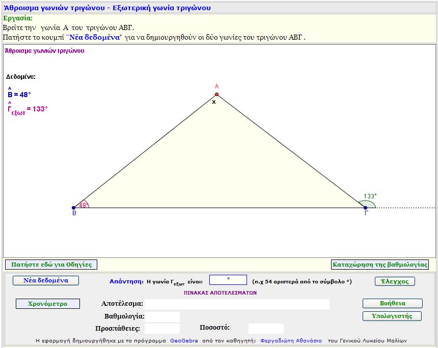 Υπολογισμός της εξωτερικής γωνίας ενός τριγώνου