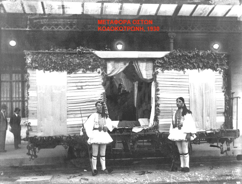 Μεταφορά οστών Κολοκοτρώνη, 1930