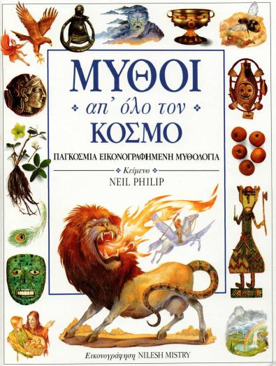 mythoiaptokosmo