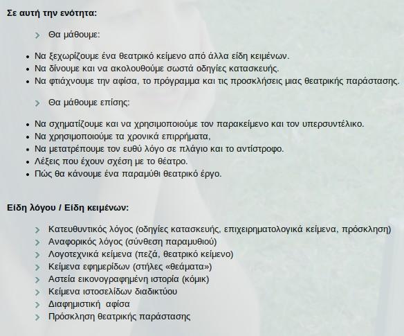 enothta9