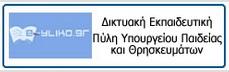 Δικτυακή Εκπαιδευτική Πύλη Υπουργείου Παιδείας και Θρησκευμάτων