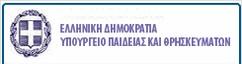 Ελληνική Δημοκρατία Υπουργείο Παιδείας και Θρησκευμάτων