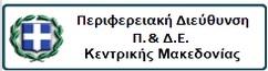 Περιφερειακή Διεύθυνση Π & Δ. Ε. Κεντρικής Μακεδονίας