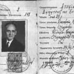 Η επαγγελματική ταυτότητα του Δ. Ατραίδη.