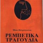 """Το βιβλίο-σταθμός του Ηλία Πετρόπουλου, """"Ρεμπέτικα τραγούδια"""" (Α' έκδοση: Ιανουάριος 1968)."""