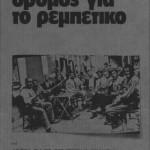 """Η ελληνική μετάφραση του βιβλίου """"Road to rembetika"""" της Γκαίηλ Χολστ, 1975. Χρονολογία ελληνικής έκδοσης: 1977."""