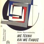 """""""Με τέχνη και με πάθος"""" του Ντίνου Χριστιανόπουλου, εκδόσεις Διαγωνίου, Θεσσαλονίκη 1968."""