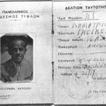 Δελτίο ταυτότητας τυφλού του Δημήτρη Γκόγκου (Μπαγιαντέρα)