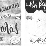 Δύο δίφυλλα με τραγούδια του Μητσάκη.