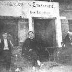 """Ο Γιοβάν Τσαούς (πρώτος αριστερά), μπροστά στο καφεουζοπωλείο του """"Η Συνάντησις"""" (1930)."""