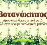 Botanokipos1