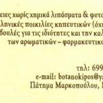 botanokipos2