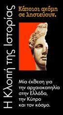 klopi-istorias