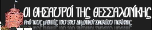 Οι Θησαυροί της Θεσσαλονίκης