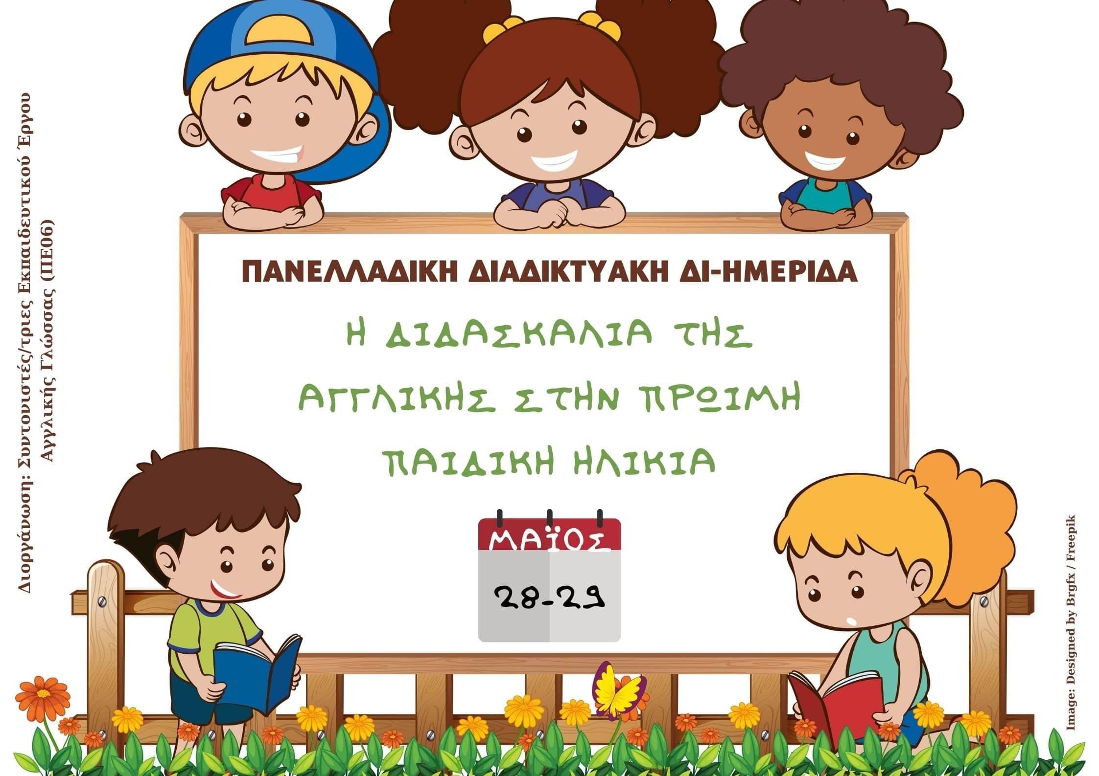 Η διδασκαλία της Αγγλικής στην Πρώιμη Παιδική Ηλικία