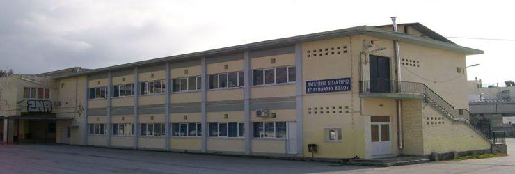 1ο Γυμνάσιο Βόλου
