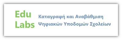 edu_labs