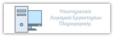 lab_software