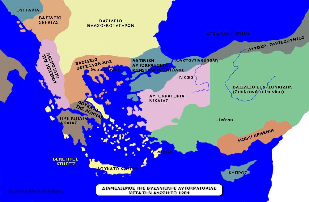 Xarths Me Ton Diamelismo Ths Byzantinhs Aytokratorias