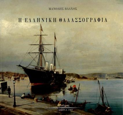 Ελληνική Θαλασσογραφία ebook
