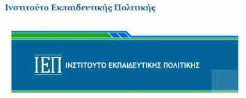 Νέο Πρόγραμμα Σπουδών για το Ελεύθερο και το Γραμμικό Σχέδιο.