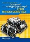 Εισαγωγή στον Προγραμματισμό με τα LEGO Mindstorms NXT