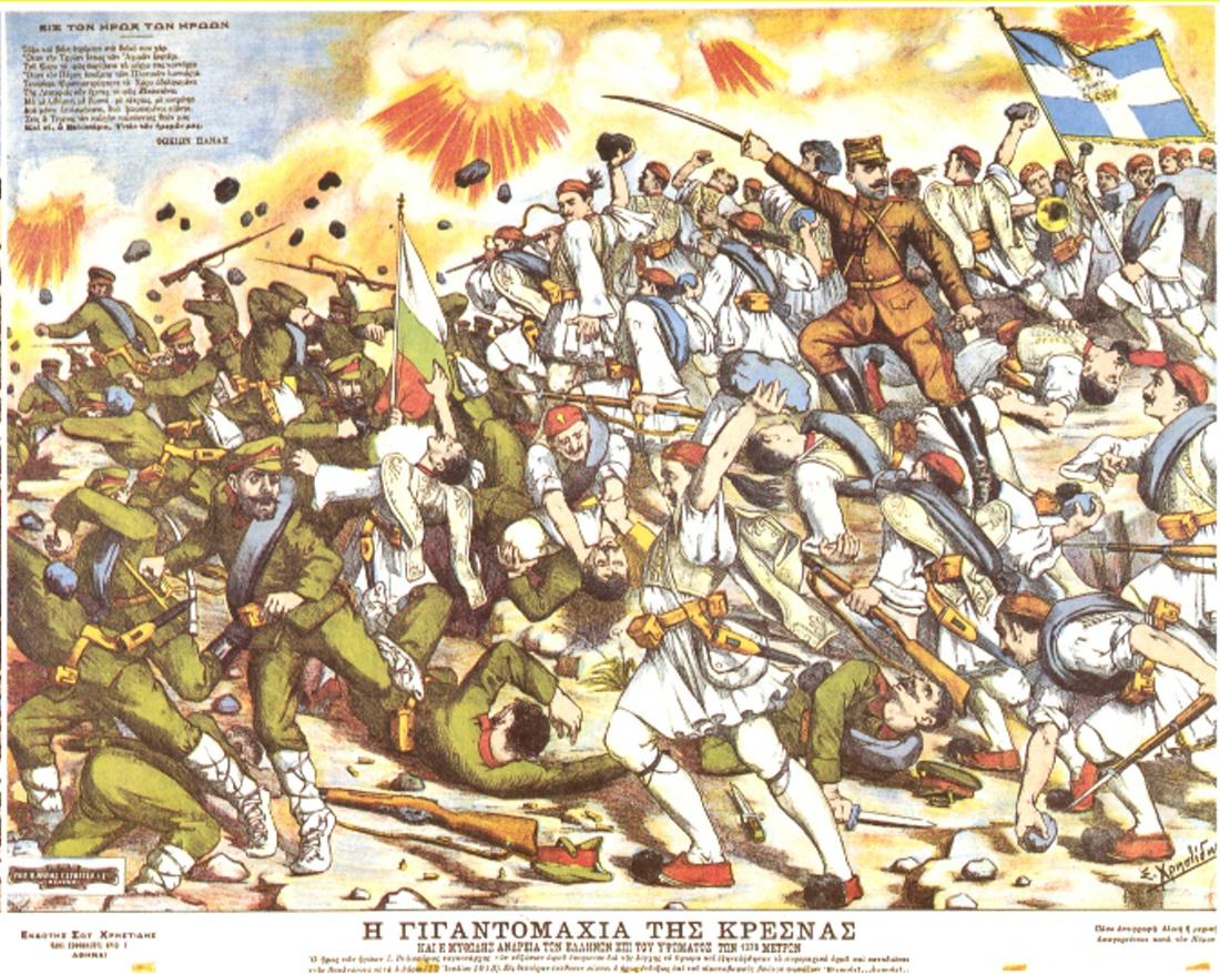 http://users.sch.gr/jimkol/balkan_war/images/kresna_war.jpg