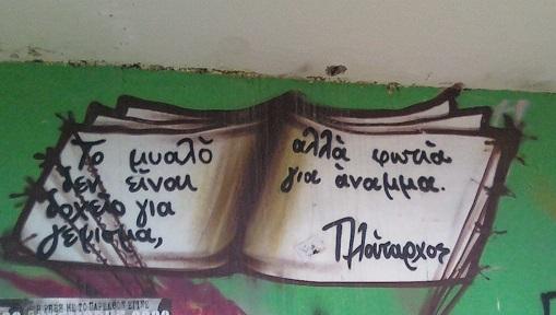 O «τοίχος» της αδιαφορίας…