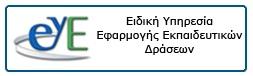 Ειδική Υπηρεσία Εφαρμογής Εκπαιδευτικών Δράσεων