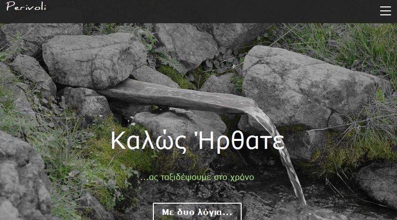 siteperiv