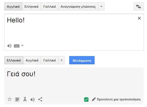 970da3d9a0fd Φυσικά δεν υπάρχουν μεταφραστές από όλο τον κόσμο οι οποίοι περιμένουν το  αίτημά μας για να απαντήσουν