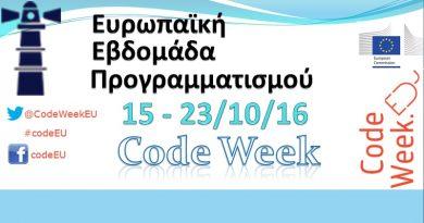 Ευρωπαϊκή Εβδομάδα Προγραμματισμού (Codeweek) 2016
