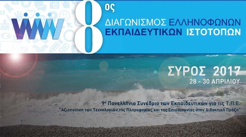 Αποτελέσματα Α΄ Φάσης 8ου Διαγωνισμού Ελληνόφωνων Εκπαιδευτικών Ιστοτόπων