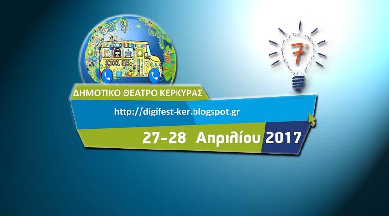 Πρόγραμμα και Συμμετοχές του 7ου Φεστιβάλ Ψηφιακής Δημιουργίας στην Κέρκυρα