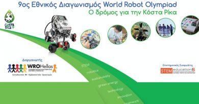 9ος Εθνικός Διαγωνισμός World Robot Olympiad «Ο Δρόμος για την Κόστα Ρίκα»