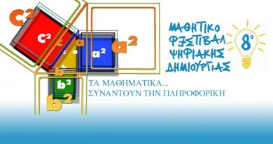 Το Σχολείο μας στο 8ο Φεστιβάλ Ψηφιακής Δημιουργίας στην Κέρκυρα
