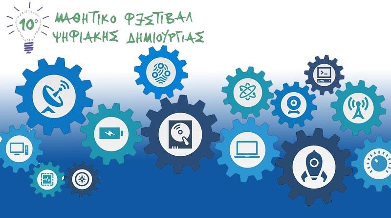 10ο Μαθητικό Φεστιβάλ Ψηφιακής Δημιουργίας. Πρόσκληση Συντονιστών.