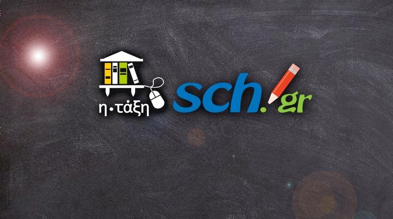 eClass! Ηλεκτρονική τάξη στο Πανελλήνιο Σχολικό Δίκτυο