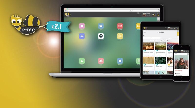 Ψηφιακή Εκπαιδευτική Πλατφόρμα e-me