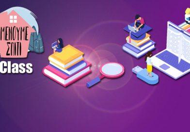 eClass για την εξ αποστάσεως εκπαίδευση