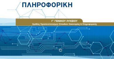 Πληροφορική Γ΄ Λυκείου 2020-2021. Προγραμματισμός και Ροή της Διδασκαλίας